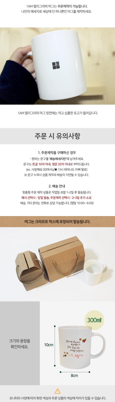캘리그라피 메세지 머그컵 주문제작가능 - 1AM, 13,600원, 머그컵, 주문제작머그
