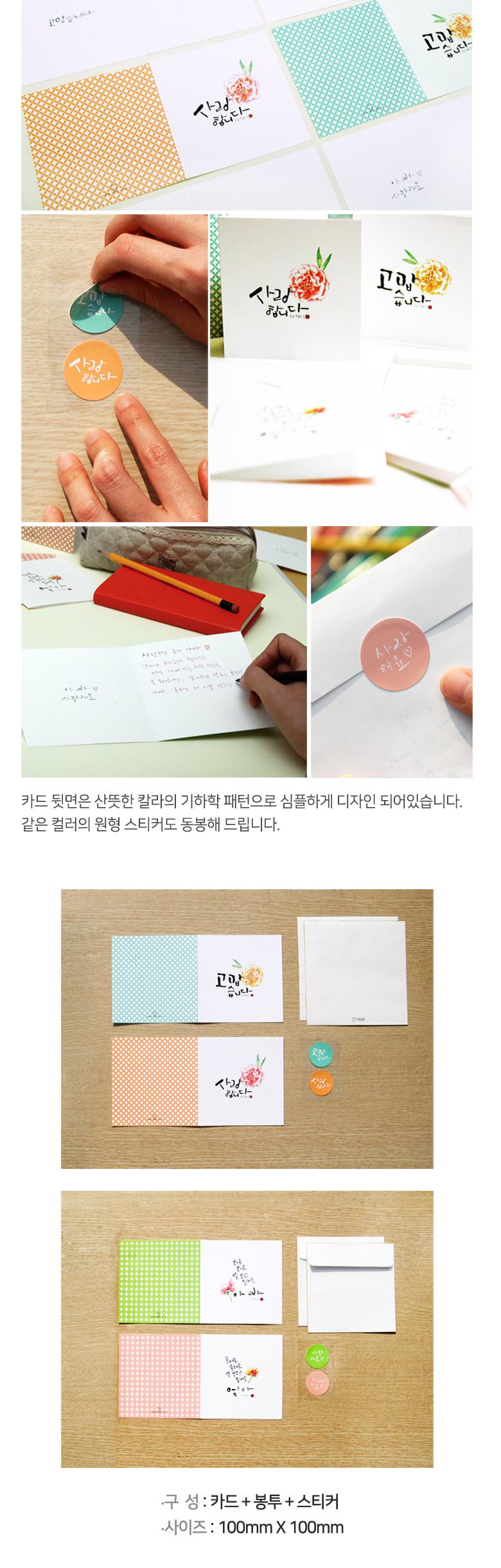 가정의달 캘리그라피 메세지 카드 - 1AM, 1,500원, 카드, 감사 카드