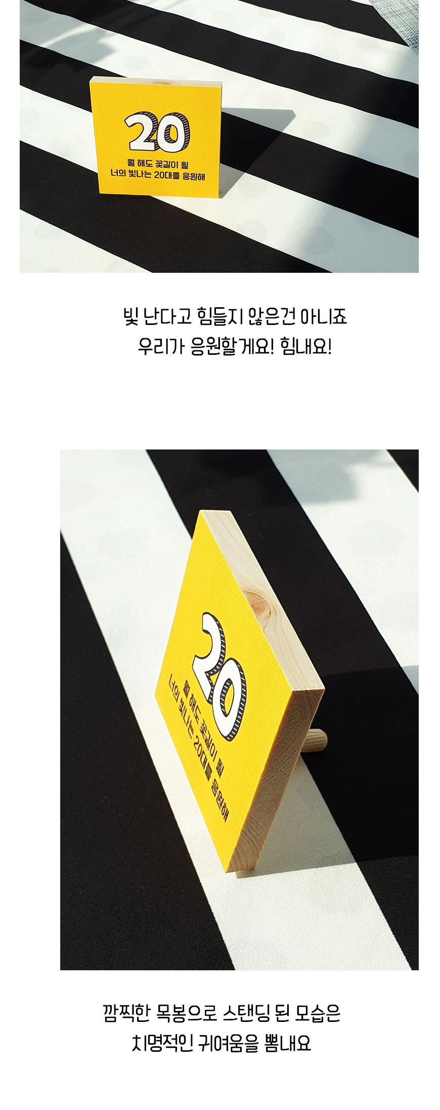 1AM 성년의날 기념 주문제작 액자 선물 - 1AM, 13,900원, 액자, 미니액자