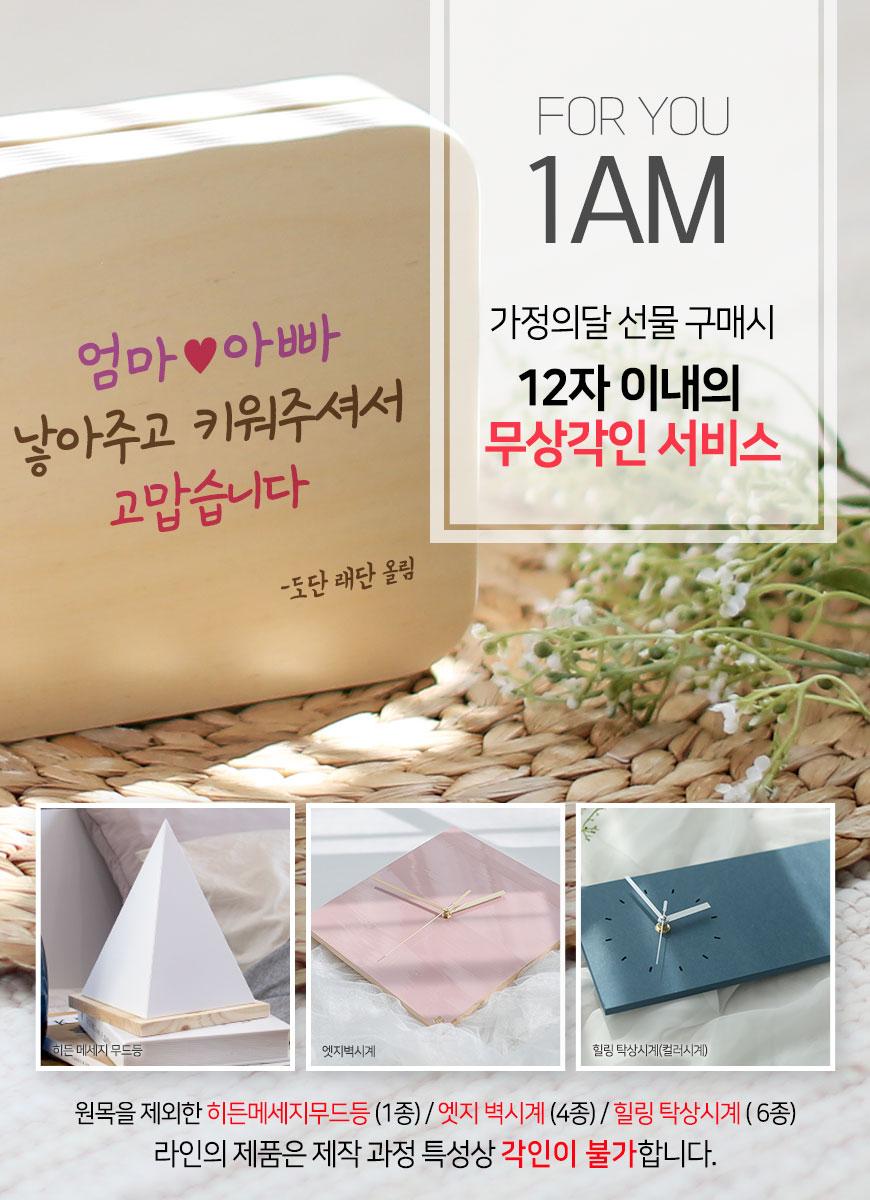 1AM 어버이날 특별한 선물 메세지 시계(소) - 1AM, 25,900원, 벽시계, 디자인벽시계