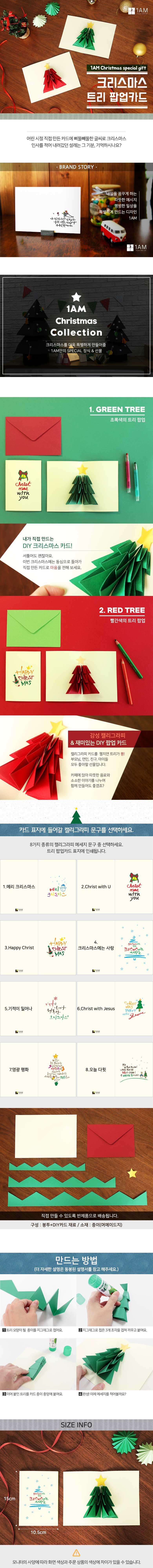 [1AM] 2017 크리스마스 팝업카드 - 1AM, 5,400원, 장식품, 크리스마스소품